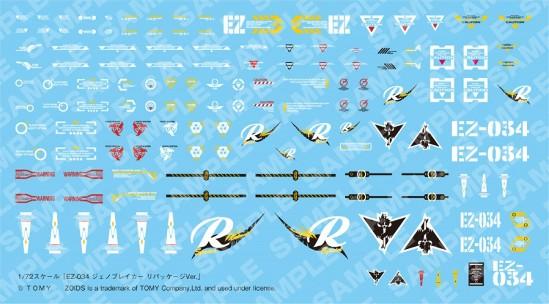 HMM ゾイド 1/72 EZ-034 ジェノブレイカー リパッケージVer. コトブキヤ プラモデルが予約開始! 0707hobby-zoids-IM005