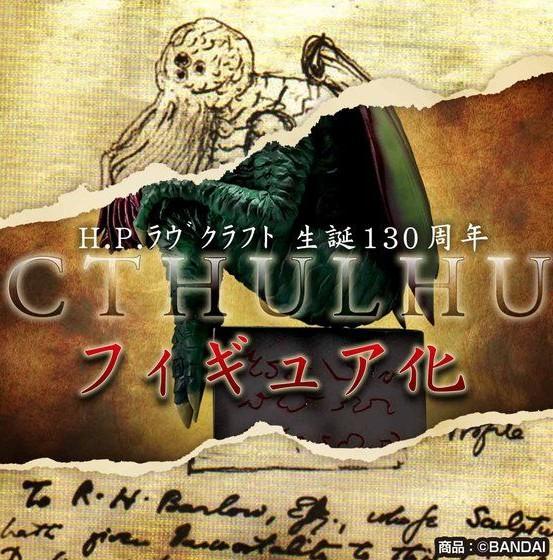 H.P.ラヴクラフトのCTHULHU フィギュアがプレバンにて予約開始!ラヴクラフトによるスケッチを元に立体化! 0820hobby-CTHULHU-IM005