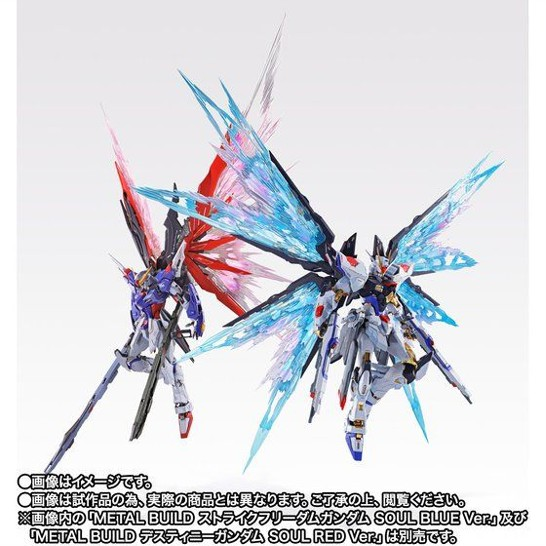 METAL BUILD ストライクフリーダムガンダム 光の翼オプションセット SOUL BLUE Ver.がプレバン限定で予約開始! 0924hobby-tsubasa-IM005