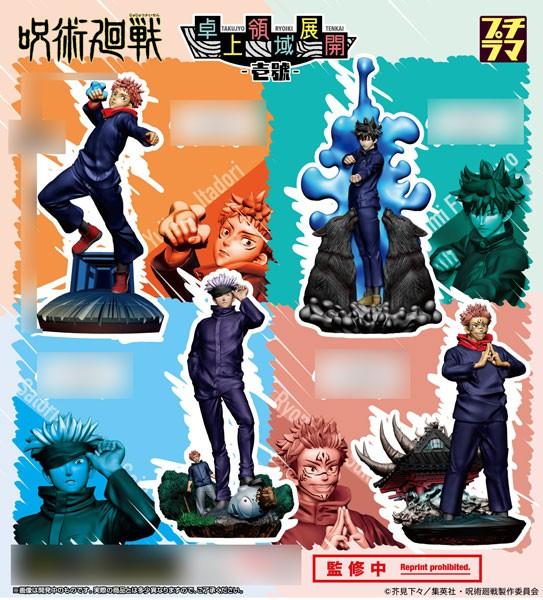 プチラマシリーズ 呪術廻戦 卓上領域展開 壱號 4個入りBOX メガハウスが予約受付中! 0303hobby-juju-IM001