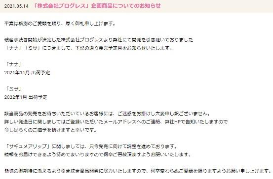 ネイティブよりプログレス商品「ナナ」「ミサ」の発売月の決定のお知らせ。 0514hobby-native-IM001