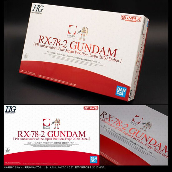 HG 1/144 RX-78-2 ガンダム[2020年ドバイ国際博覧会 日本館PRアンバサダー]バンダイ プラモデルがプレバン限定で予約開始! 0819hobby-gundam-IM004