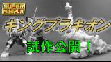 バンダイ「スーパーミニプラ 獣騎神キングブラキオン 食玩」がプレバン限定で予約開始!モーター駆動の走行ギミックも搭載! 327efc378afced13d31afe81516f32b0