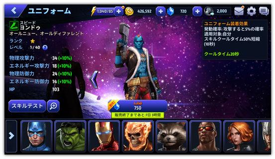 """""""MARVEL Future Fight""""がVer.2.2.0にアップデート。マーベル版スーパーマンこと「ハイペリオン」が登場。新規ユニフォームの追加など。 08590999"""