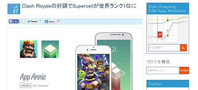 「Clash Royale」がiOSとAndroidのダウンロード数と収益で世界1位に。(App Annie より) 0a22456f