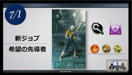 """メビウスFF(メビウスファイナルファンタジー) 7月1日から開催の""""FFXIII""""コラボの詳細を発表。新ジョブ第1弾は「スノウ」と「ホープ」! 0aa1a354"""