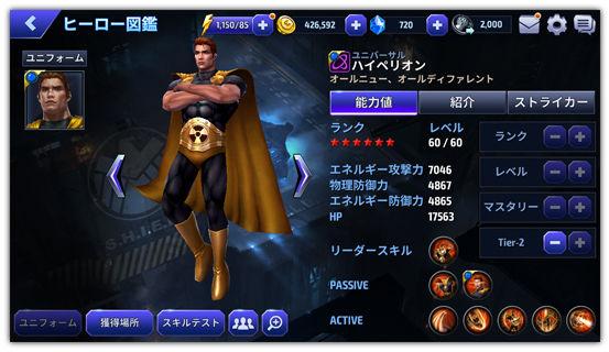 """""""MARVEL Future Fight""""がVer.2.2.0にアップデート。マーベル版スーパーマンこと「ハイペリオン」が登場。新規ユニフォームの追加など。 25ffa86c"""