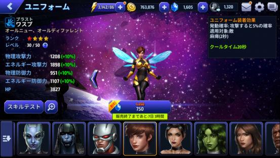 """""""MARVEL Future Fight""""がVer.2.4.0にアップデート。グウェンプールやスクイレル・ガールを含む6種の新キャラクターが追加!新しい特殊ミッションも開催! 3a7eee7a"""