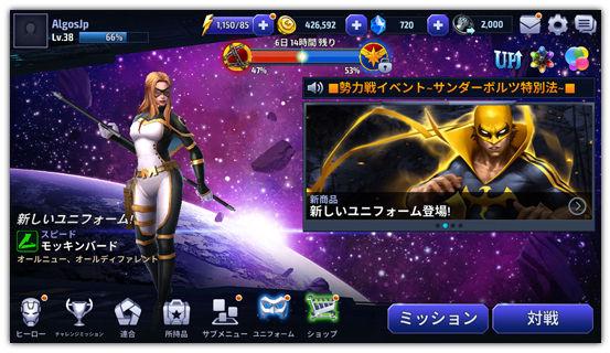 """""""MARVEL Future Fight""""がVer.2.2.0にアップデート。マーベル版スーパーマンこと「ハイペリオン」が登場。新規ユニフォームの追加など。 43882d84"""
