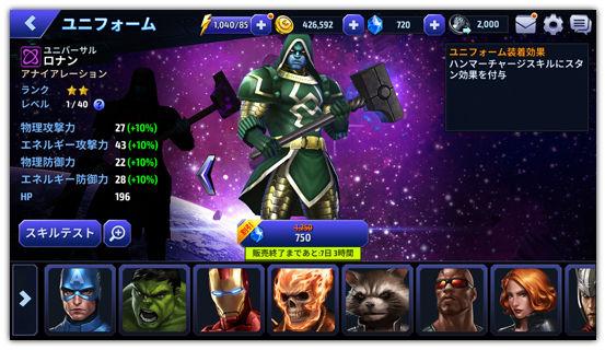"""""""MARVEL Future Fight""""がVer.2.2.0にアップデート。マーベル版スーパーマンこと「ハイペリオン」が登場。新規ユニフォームの追加など。 57b66186"""