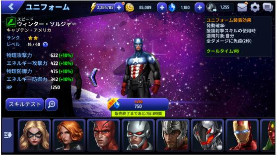 """""""MARVEL Future Fight""""がVer.2.3.0にアップデート。キャプテン・アメリカ75周年記念クエストの開催に「キャプテン・アメリカ(シャロン・ロジャース)」が登場など。 7167156f"""
