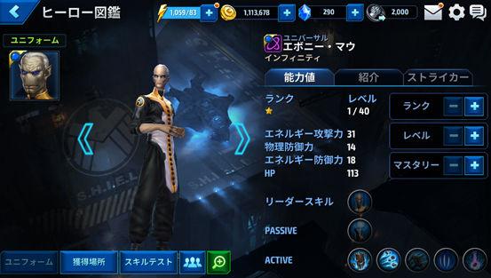 """""""MARVEL Future Fight""""がVer2.1.0にアップデート。シビル・ウォー・イベントの開催に新規キャラクター、そして「サノス」が遂に登場。 7ecbf0f1"""