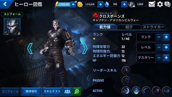 """""""MARVEL Future Fight""""がVer2.1.0にアップデート。シビル・ウォー・イベントの開催に新規キャラクター、そして「サノス」が遂に登場。 80acc465"""