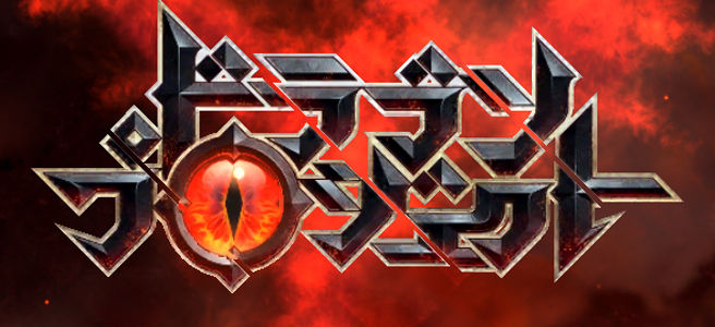 【新作】「ドラゴンプロジェクト」が配信開始!コロプラによるモンハン風のMMORPGを見事にソシャゲ並みの廃課金ゲーにしたゲーム。 845ee91e