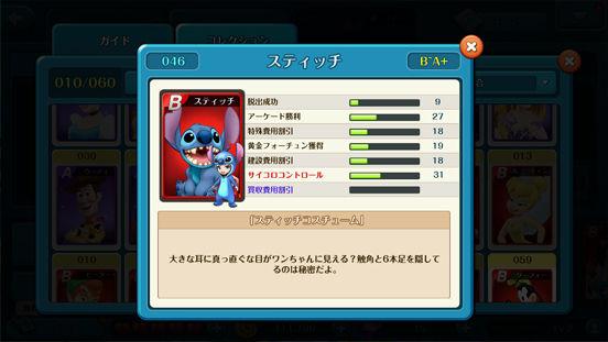 【新作】Netmarbleとディズニーによるスゴロクゲーム「ディズニーマジカルダイス」がサービス開始。 86323021