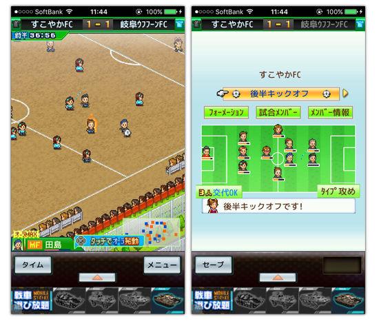 【新作】「サッカークラブ物語2」が基本無料で配信開始。サッカー選手たちを育成する相変わらずの中毒性が高いシミュレーション。 8f458b4c