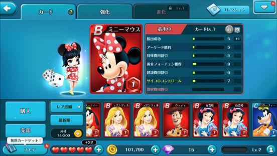 【新作】Netmarbleとディズニーによるスゴロクゲーム「ディズニーマジカルダイス」がサービス開始。 9fa54344