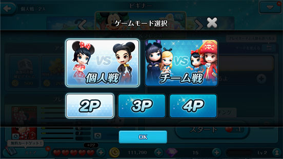 【新作】Netmarbleとディズニーによるスゴロクゲーム「ディズニーマジカルダイス」がサービス開始。 a230f4a6