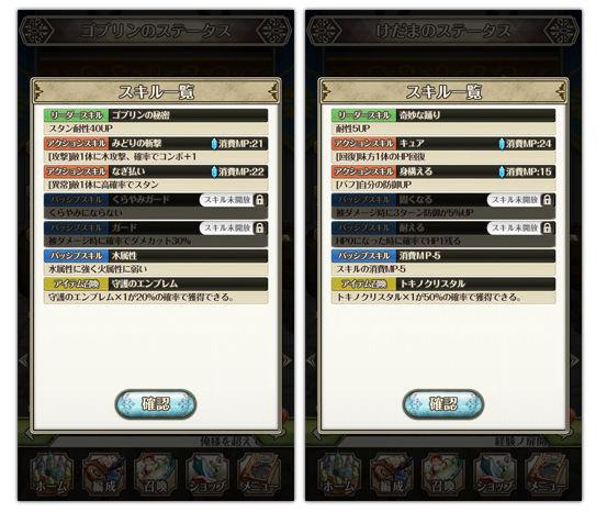 【ゲーム攻略】「ワールドクロスサーガ(ワクサガ)」の基本システムをざっくり解説。 a8a6a422