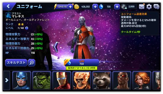 """""""MARVEL Future Fight""""がVer.2.2.0にアップデート。マーベル版スーパーマンこと「ハイペリオン」が登場。新規ユニフォームの追加など。 a99f8dd7"""