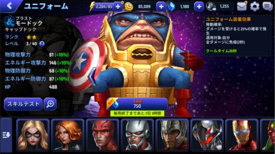 """""""MARVEL Future Fight""""がVer.2.3.0にアップデート。キャプテン・アメリカ75周年記念クエストの開催に「キャプテン・アメリカ(シャロン・ロジャース)」が登場など。 c0a0796e"""