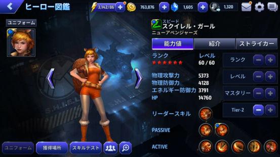 """""""MARVEL Future Fight""""がVer.2.4.0にアップデート。グウェンプールやスクイレル・ガールを含む6種の新キャラクターが追加!新しい特殊ミッションも開催! c0e4b8aa"""