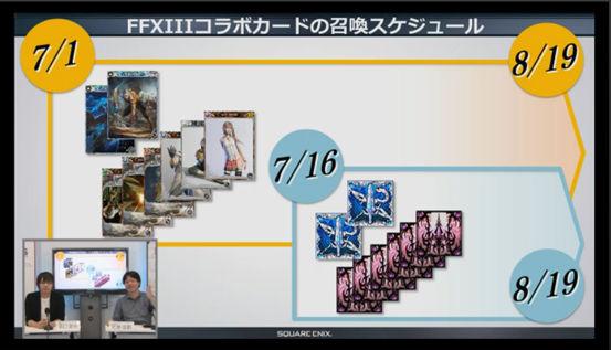 """メビウスFF(メビウスファイナルファンタジー) 7月1日から開催の""""FFXIII""""コラボの詳細を発表。新ジョブ第1弾は「スノウ」と「ホープ」! c2bb7ae4"""