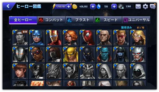 """""""MARVEL Future Fight""""がVer.2.2.0にアップデート。マーベル版スーパーマンこと「ハイペリオン」が登場。新規ユニフォームの追加など。 d01ca9b1"""