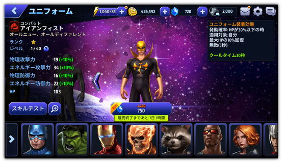 """""""MARVEL Future Fight""""がVer.2.2.0にアップデート。マーベル版スーパーマンこと「ハイペリオン」が登場。新規ユニフォームの追加など。 df20b862"""