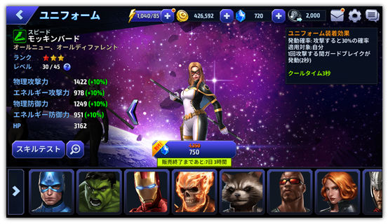 """""""MARVEL Future Fight""""がVer.2.2.0にアップデート。マーベル版スーパーマンこと「ハイペリオン」が登場。新規ユニフォームの追加など。 e4088bc5"""